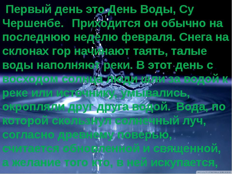 Первый день это День Воды, Су Чершенбе. Приходится он обычно на последнюю н...
