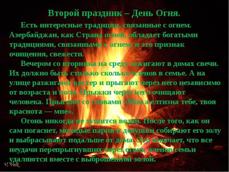 Второй праздник – День Огня. Есть интересные традиции, связанные с огнем. А...