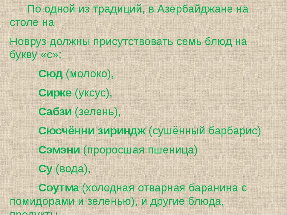 По одной из традиций, в Азербайджане на столе на Новруз должны присутствова...