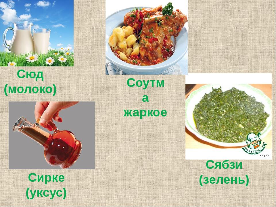 Сюд (молоко) Сирке (уксус) Соутма жаркое Сябзи (зелень)