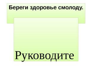 Береги здоровье смолоду. Руководитель: Ефимова Лидия Алексеевна, учитель нача