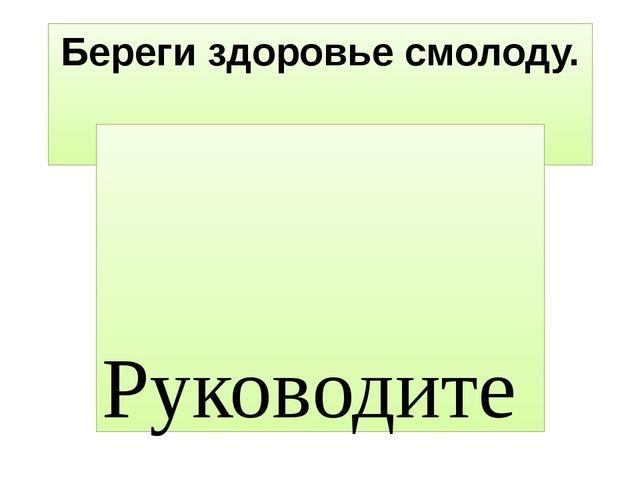 Береги здоровье смолоду. Руководитель: Ефимова Лидия Алексеевна, учитель нача...