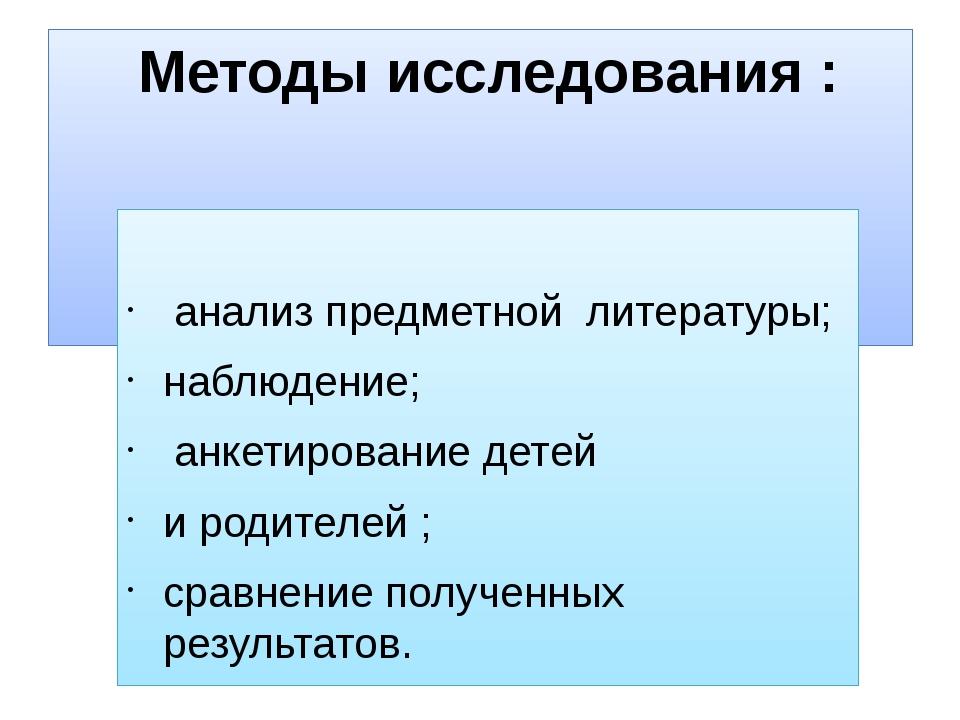 Методы исследования : анализ предметной литературы; наблюдение; анкетирова...