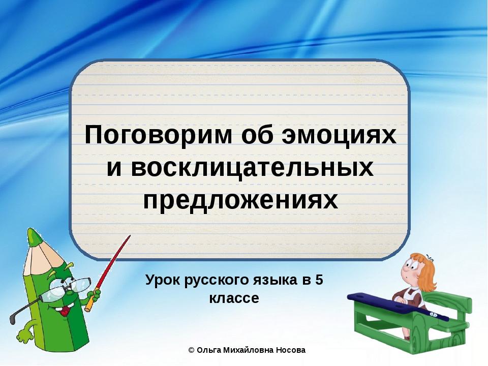 Поговорим об эмоциях и восклицательных предложениях Урок русского языка в 5 к...