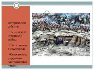 Исторические события: 1853 – начало Крымской войны 1854  -   осада Севастоп