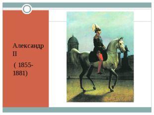 Александр II  ( 1855-1881)