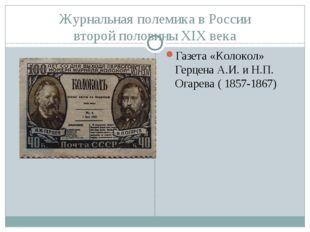 Журнальная полемика в России второй половины ХIХ века Газета «Колокол» Герце