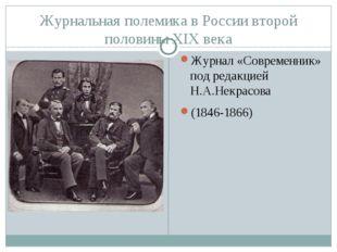 Журнальная полемика в России второй половины ХIХ века Журнал «Современник» п