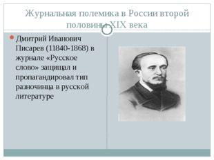 Журнальная полемика в России второй половины ХIХ века Дмитрий Иванович Писар