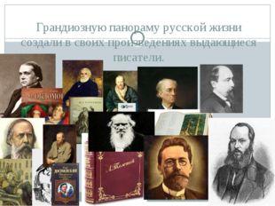 Грандиозную панораму русской жизни создали в своих произведениях выдающиеся п