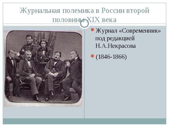 Журнальная полемика в России второй половины ХIХ века Журнал «Современник» п...