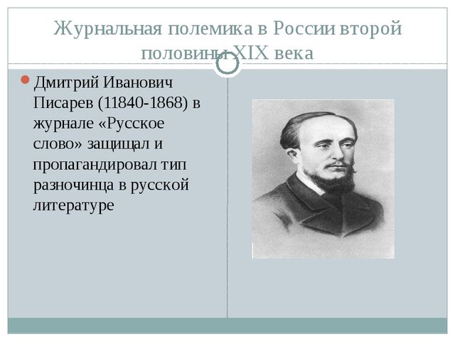 Журнальная полемика в России второй половины ХIХ века Дмитрий Иванович Писар...