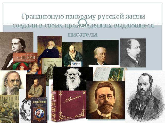 Грандиозную панораму русской жизни создали в своих произведениях выдающиеся п...