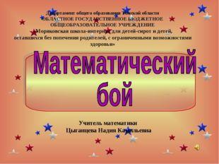 Учитель математики Цыганцева Надия Камильевна Департамент общего образования