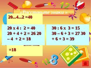 20...4...2 =40 20...4...2 =26 20...4...2 =18 30...6...3 =15 30...6...3 = 27 3