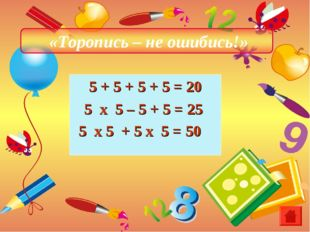 5 5 5 5 = 20 5 5 5 5 = 25 5 5 5 5 = 50 5 + 5 + 5 + 5 = 20 5 х 5 – 5 + 5 = 25