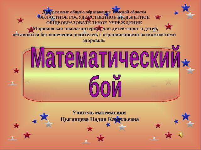 Учитель математики Цыганцева Надия Камильевна Департамент общего образования...