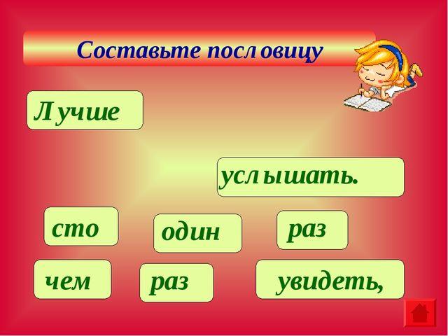 Составьте пословицу