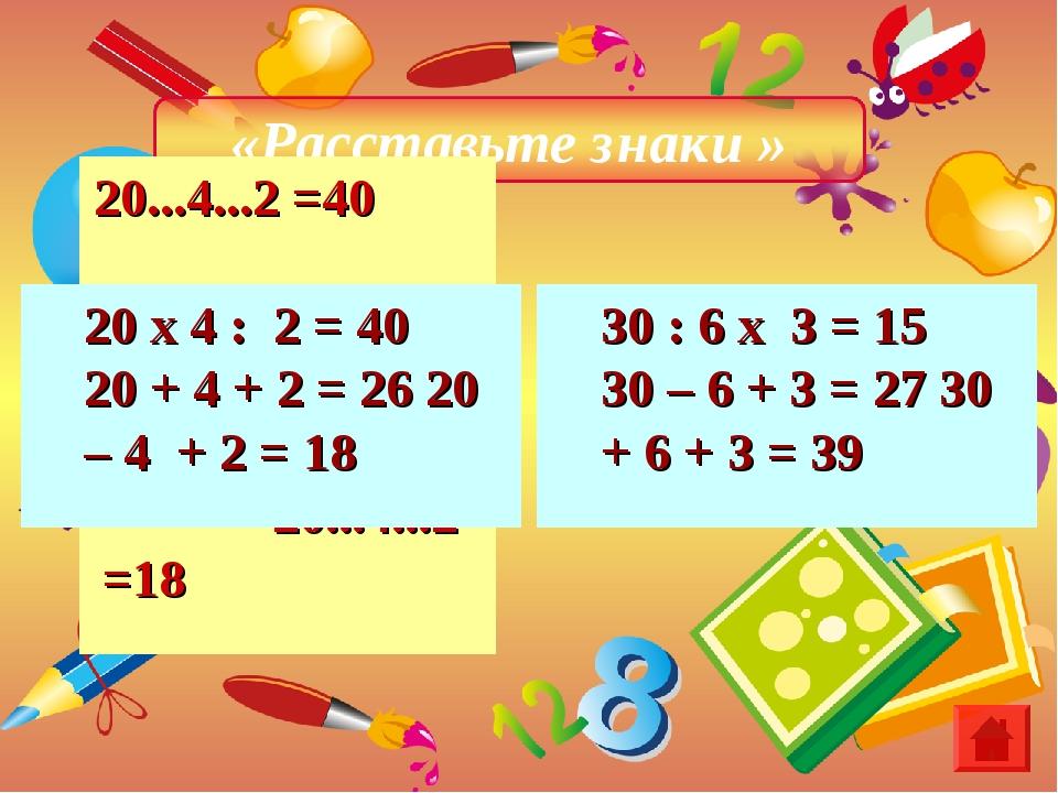 20...4...2 =40 20...4...2 =26 20...4...2 =18 30...6...3 =15 30...6...3 = 27 3...