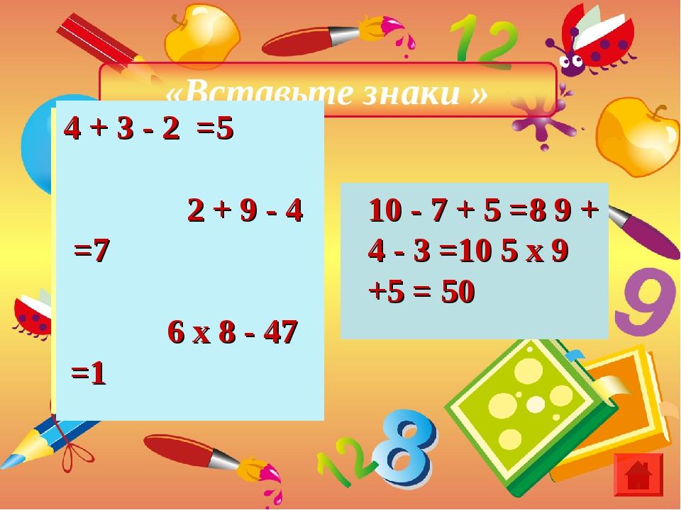 4...3...2 =5 2 ...9...4 =7 6...8...47 =1 10...7...5 = 8 9...3...4 =10 5...9.....