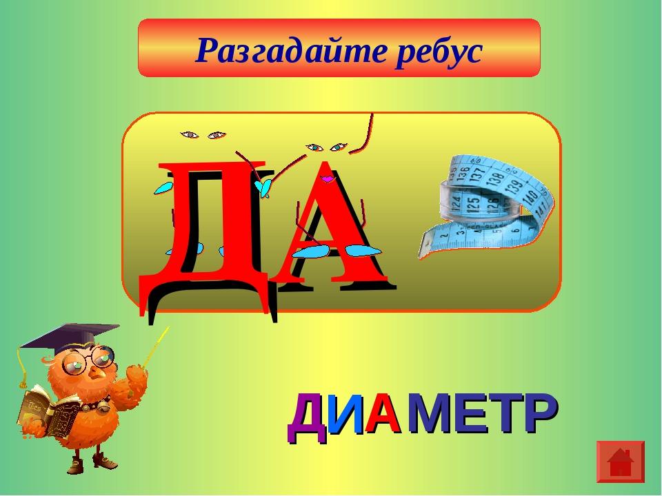 И МЕТР Д А Разгадайте ребус
