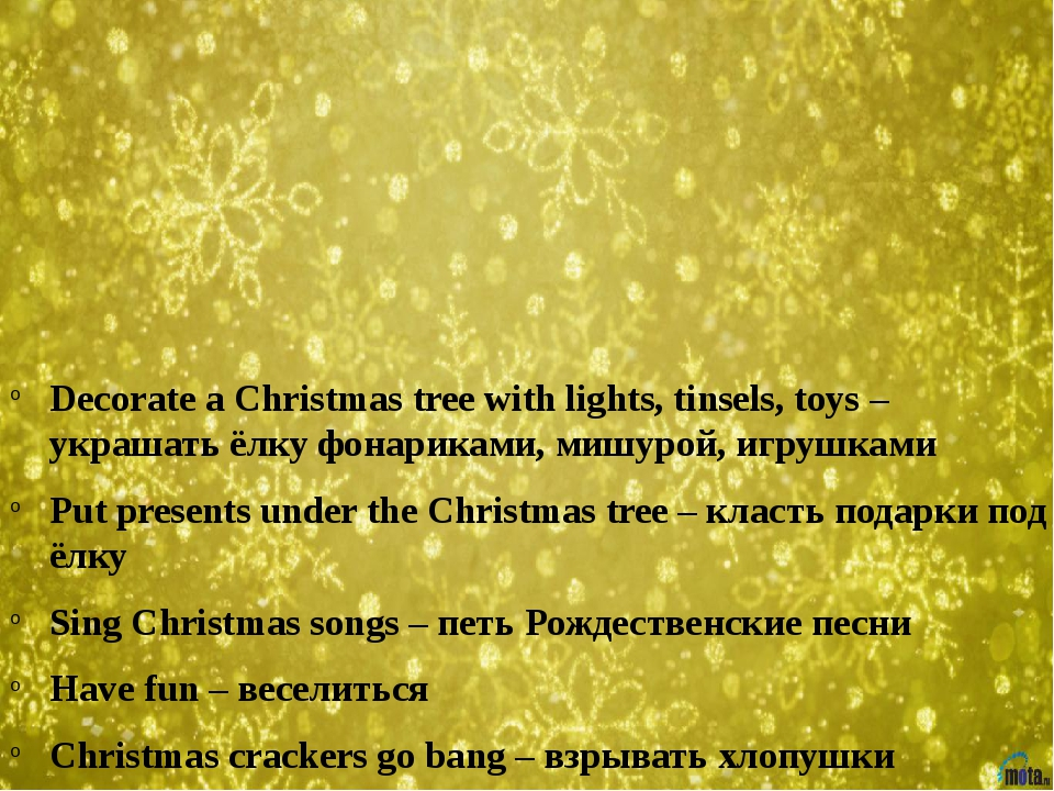 Decorate a Christmas tree with lights, tinsels, toys – украшать ёлку фонарик...