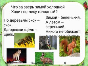 http://aida.ucoz.ru По деревьям скок – скок, Да орешки щёлк – щелк. Зимой -