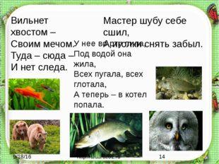 http://aida.ucoz.ru Вильнет хвостом – Своим мечом. Туда – сюда – И нет следа