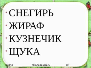 СНЕГИРЬ ЖИРАФ КУЗНЕЧИК ЩУКА http://aida.ucoz.ru