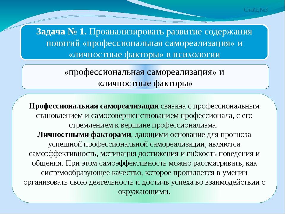 Слайд №3 Задача № 1. Проанализировать развитие содержания понятий «профессион...