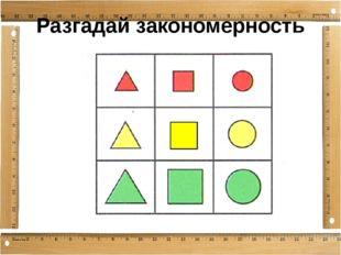 Разгадай закономерность
