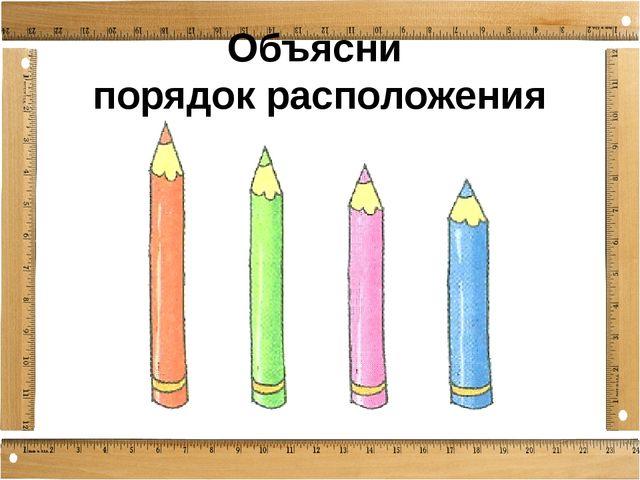 Объясни порядок расположения предметов