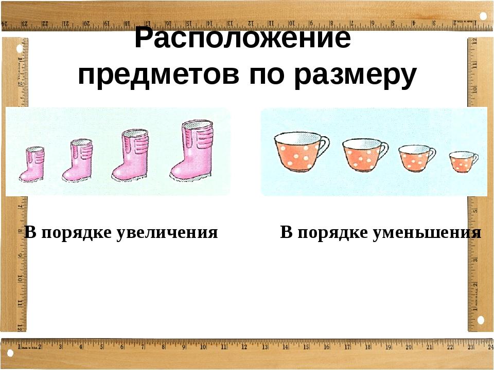 Расположение предметов по размеру В порядке увеличения В порядке уменьшения