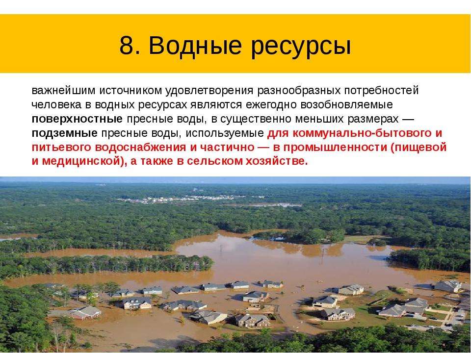 которое можно внутренние воды и водные ресурсы россии психического