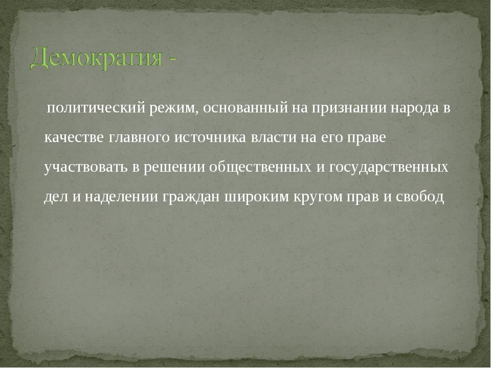 политический режим, основанный на признании народа в качестве главного источ...