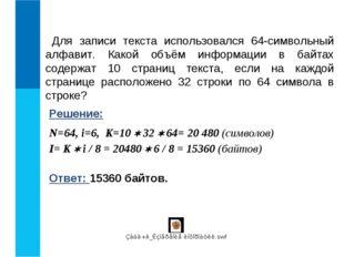 Для записи текста использовался 64-символьный алфавит. Какой объём информации