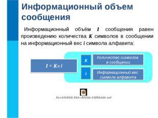Информационный объем сообщения Информационный объём I сообщения равен произве