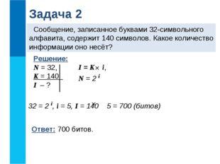 Сообщение, записанное буквами 32-символьного алфавита, содержит 140 символов.