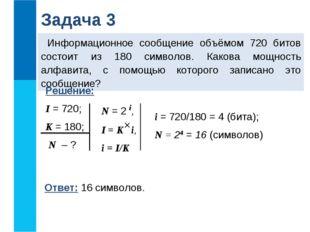 Информационное сообщение объёмом 720 битов состоит из 180 символов. Какова мо
