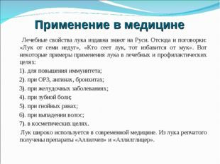 Применение в медицине Лечебные свойства лука издавна знают на Руси. Отсюда и