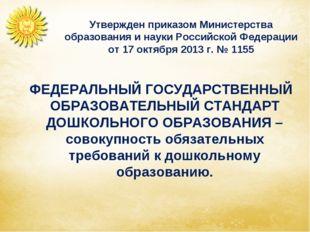 Утвержден приказом Министерства образования и науки Российской Федерации от 1