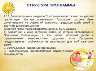 СТРУКТУРА ПРОГРАММЫ Аспекты образовательной среды 2.13. Дополнительным раздел