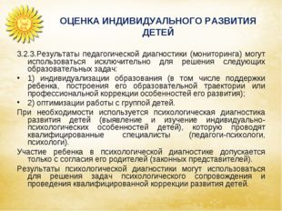 ОЦЕНКА ИНДИВИДУАЛЬНОГО РАЗВИТИЯ ДЕТЕЙ 3.2.3.Результаты педагогической диагнос