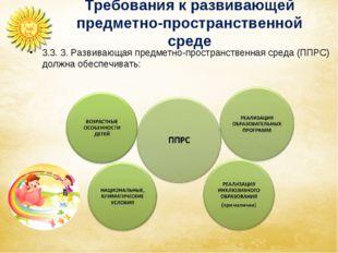 Требования к развивающей предметно-пространственной среде 3.3. 3. Развивающая