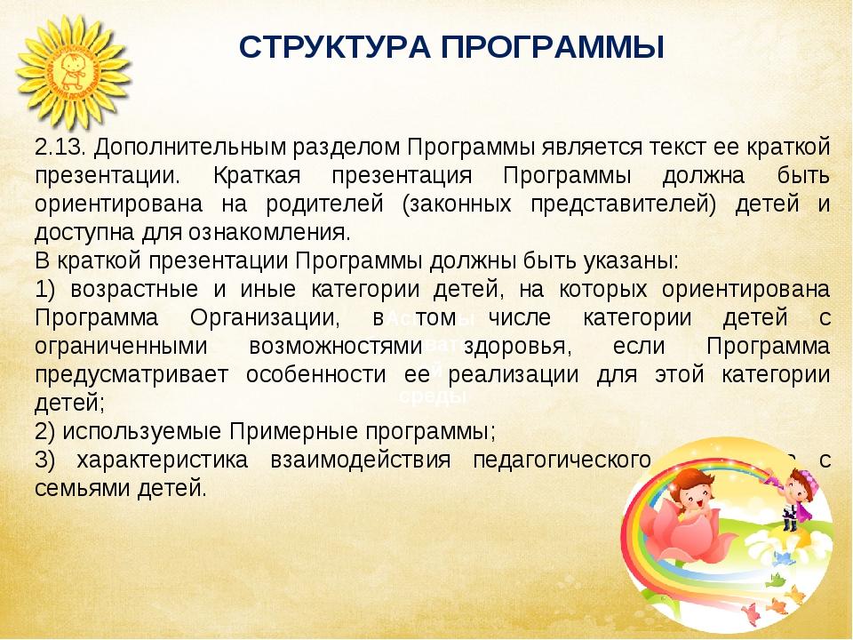 СТРУКТУРА ПРОГРАММЫ Аспекты образовательной среды 2.13. Дополнительным раздел...