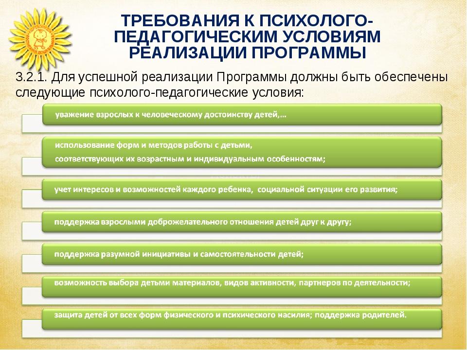 ТРЕБОВАНИЯ К ПСИХОЛОГО-ПЕДАГОГИЧЕСКИМ УСЛОВИЯМ РЕАЛИЗАЦИИ ПРОГРАММЫ Аспекты о...