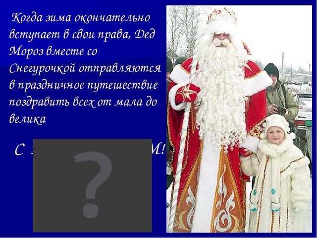 Когда зима окончательно вступает в свои права, Дед Мороз вместе со Снегурочк...