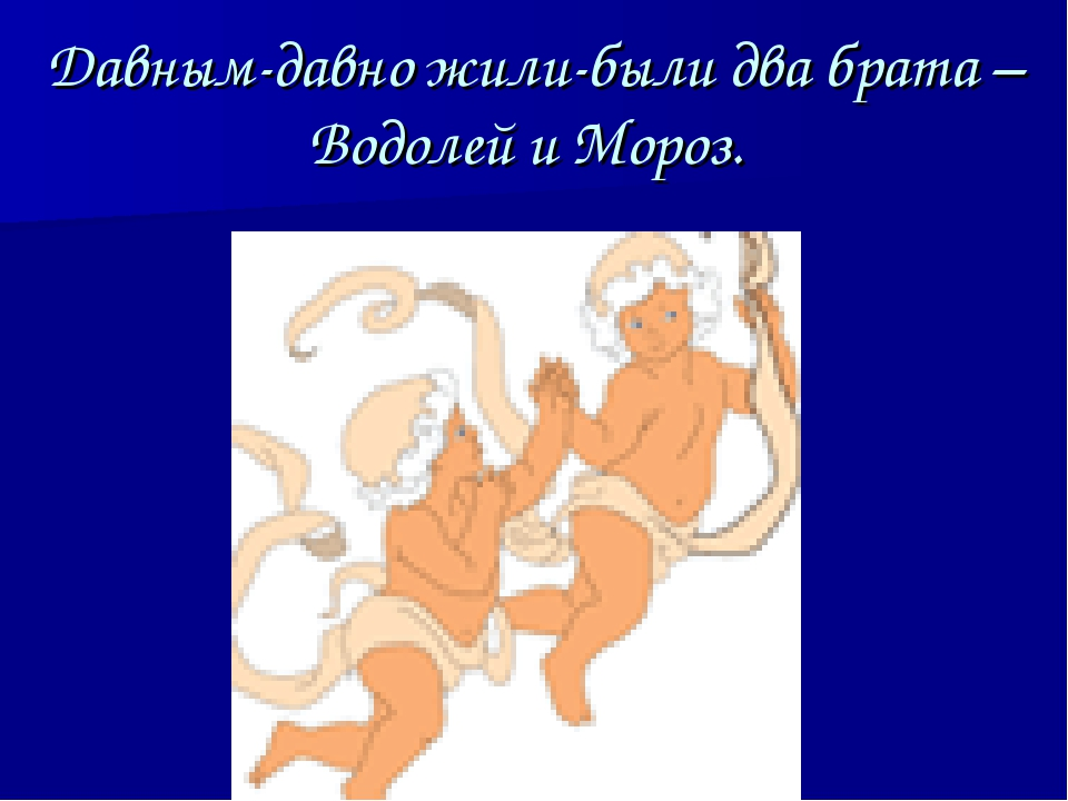 Давным-давно жили-были два брата –Водолей и Мороз.