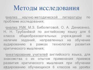 Методы исследования анализ научно-методической литературы по проблеме исследо