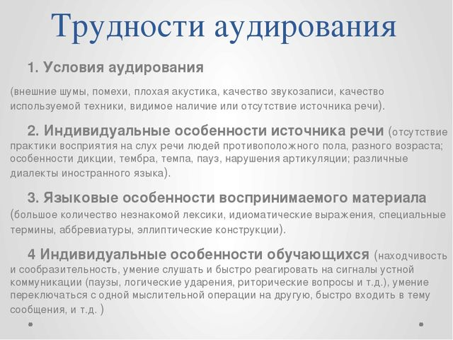 Трудности аудирования 1. Условия аудирования (внешние шумы, помехи, плохая а...